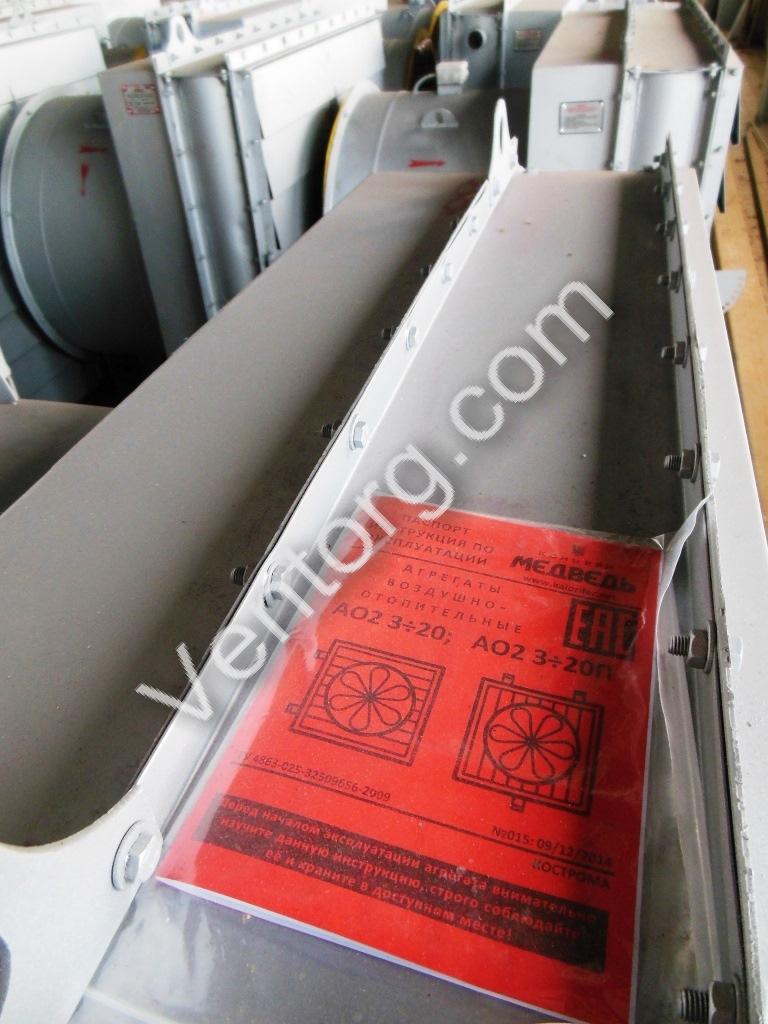 АО 2-3 агрегат воздушно-отопительный