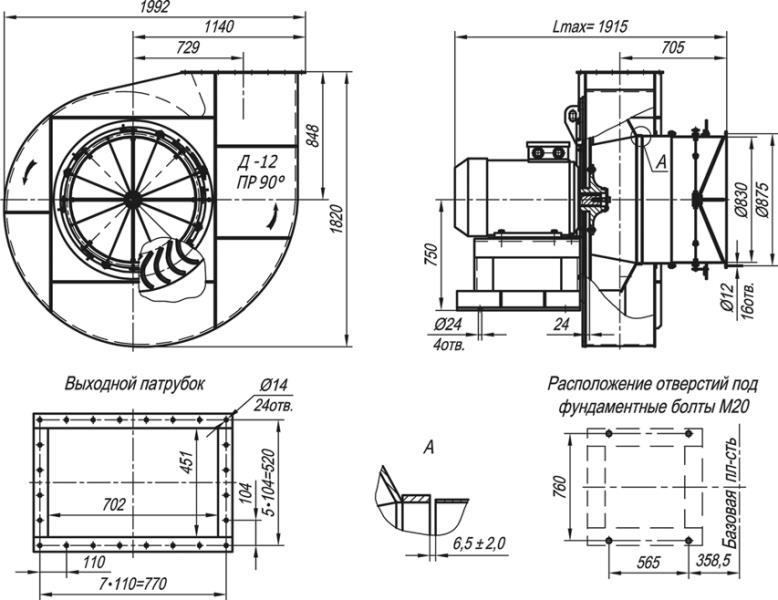 Дымосос Д-12, ВД-12 габаритные и присоединительные размеры исполнение 1